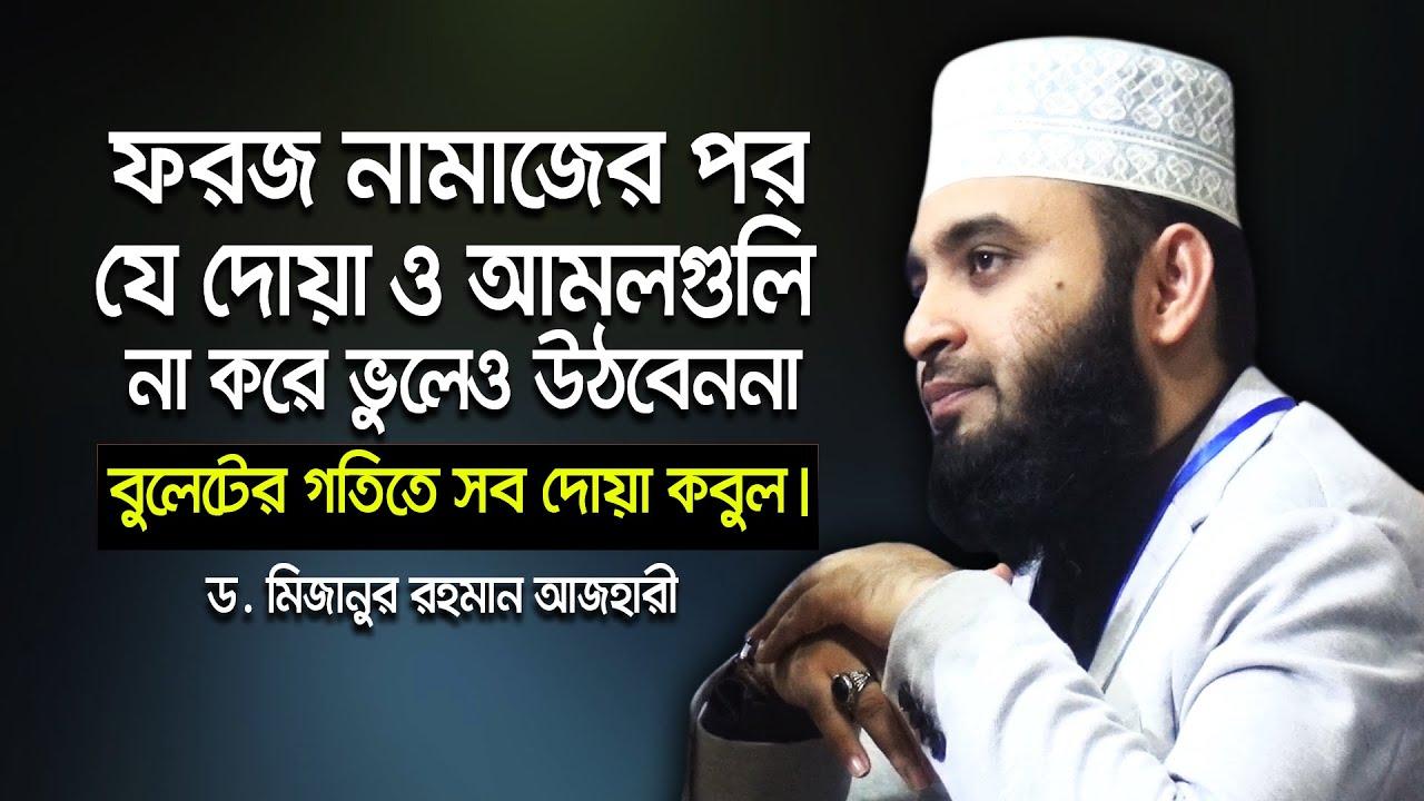 যারা আমলগুলি করেন না অনেক বর ভুল করছেন। Mizanur Rahman Azhari। Islamic BAngla Waz