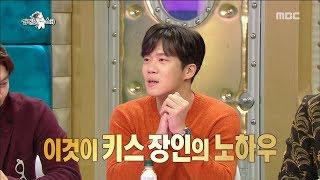 7[HOT] What about kissing master Ha Seok-jin's kiss?,  라디오스타 20181017