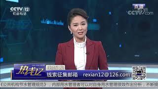 《热线12》 20190826| CCTV社会与法