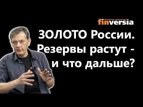 Золото России. Резервы