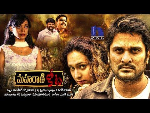 Maharani Kota Full Movie -Telugu Horror Movies - Richard Rishi, Aanni Princy