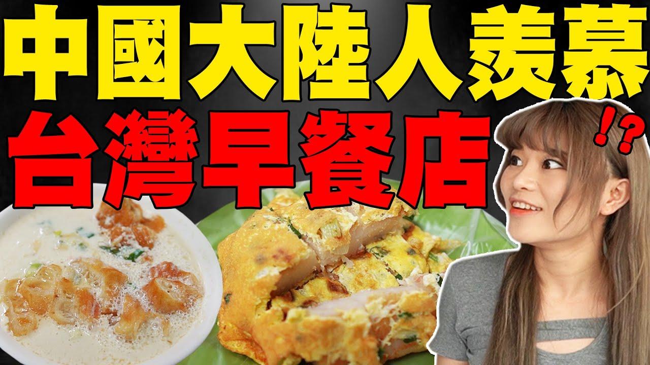 中國大陸人體驗台灣神級早餐店永和豆漿! 好吃到不想停! 跟家鄉的早餐差太多...?