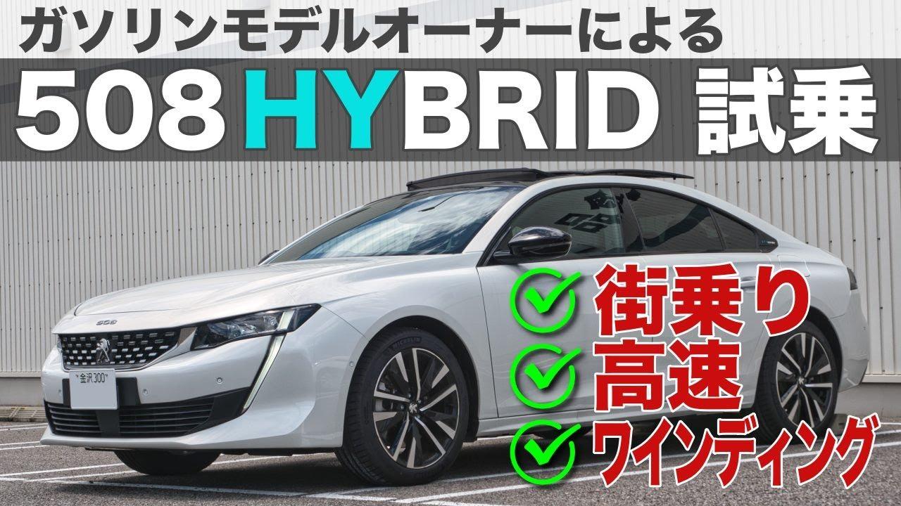 【508 HYBRID(ハイブリッド)試乗】508SWガソリンモデルオーナーがPHEVの実力を試す!   PEUGEOT 508 GT HYBRID ROAD IMPRESSION