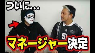 【暴露】ラファエルマネージャー給料に驚愕