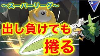 で スーパー 対戦 リーグ 【ポケモンGO】スーパーリーグ最強ポケモンとおすすめ技