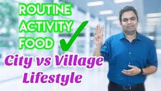 [City] vs [Village] Lifestyle | बेहतर जीवनशैली के लिए ग्रामीणों से ये 3 बातें सीखें