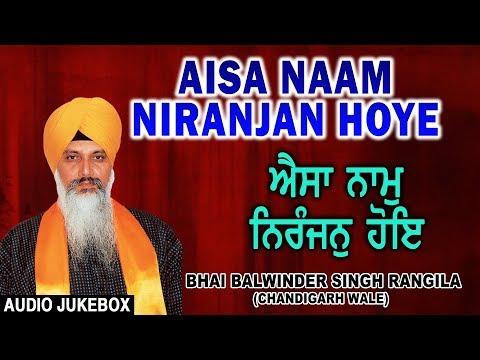 Aisa Naam Niranjan Hoye Full Album Audio Jukebox || Bhai Balwinder Singh Rangila