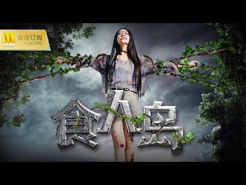 【1080P Chi-Eng SUB】《食人岛/Ghost》大尺度血腥暴力,直击你的惊悚极限(娄淇 / 杨凯迪 / 谢波)