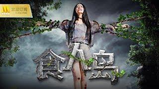 【1080P Chi-Eng SUB】《食人岛/Ghost》大尺度血腥暴力,直击你的惊悚极限(娄淇 / 杨凯迪 / 谢波) thumbnail