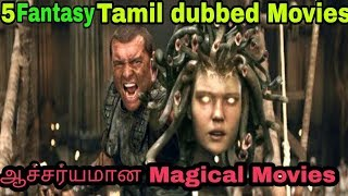Best 5 Hollywood Fantasy Tamil dubbed Movies You Should Must Watch Once in your life ForAll Tamizha