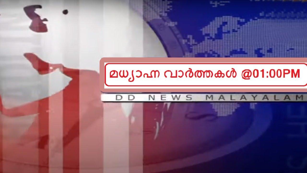 മധ്യാഹ്ന വാർത്തകൾ|Afternoon News| Doordarshan Malayalam News|01:00PM 08-08-2020