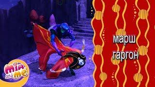 марш гаргон - Музыкальное видео - мия и я