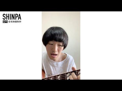『カーテンコール』 松居大悟 監督【 SHINPA 在宅映画制作 #2 】