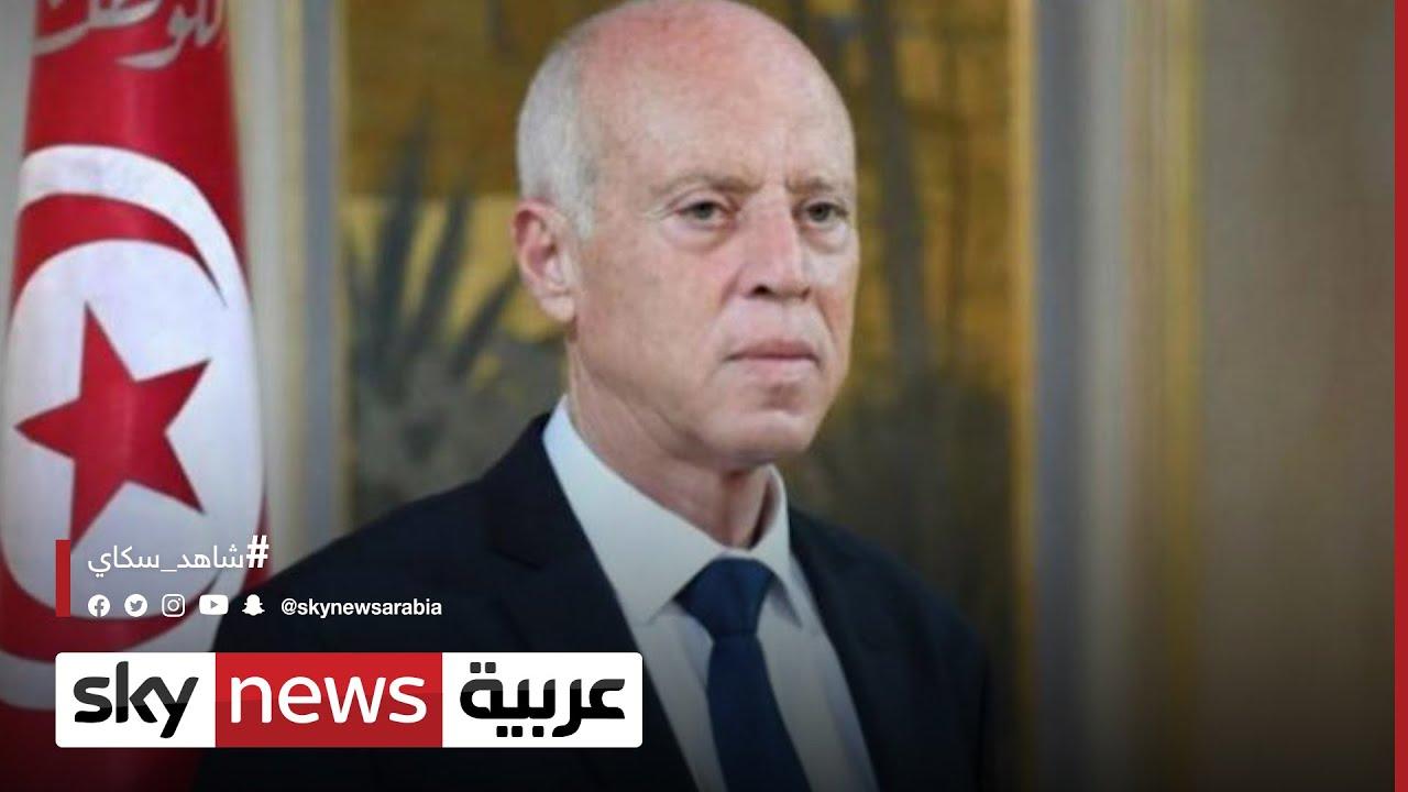 تونس.. الرئيس التونسي يمدد تجميد مجلس النواب  - نشر قبل 8 ساعة