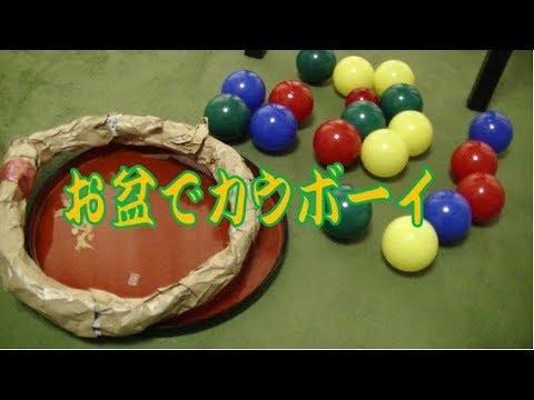 お盆でカウボーイゲーム 高齢者 レクリエーション