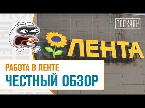 Работа в ленте ЧЕСТНЫЙ ОБЗОР | Топ Кадр