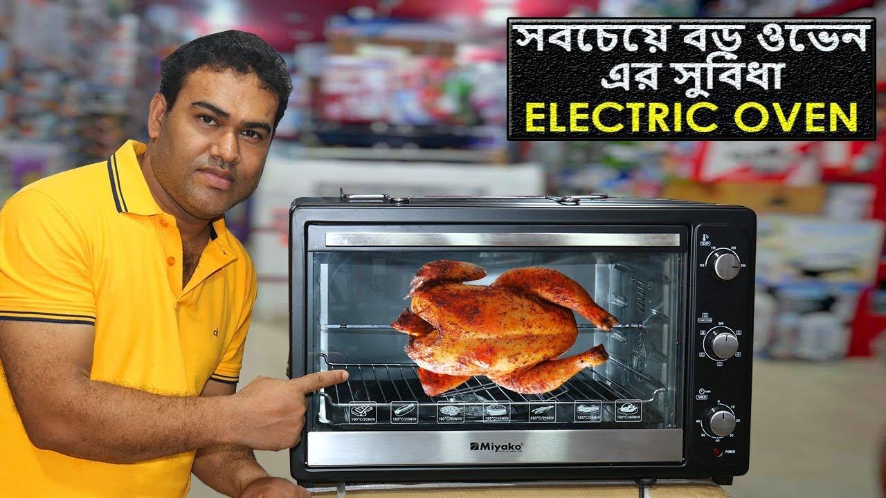 সবচেয়ে বড় ওভেনে সব করা যাবে | Big Electric Oven | Miyako 100 Litter oven | Electric Ovens fried