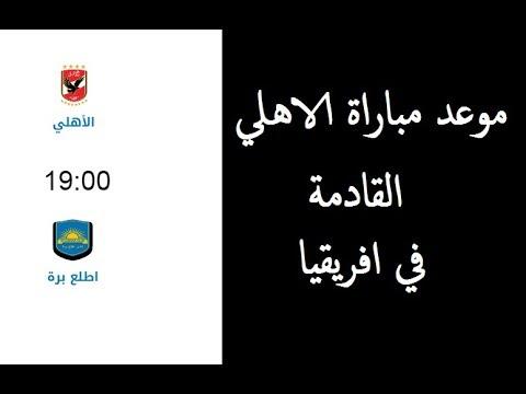 موعد مباراة الاهلي القادمة مع اطلع برة في دوري ابطال افريقيا الجمعة 23 اغسطس 2019