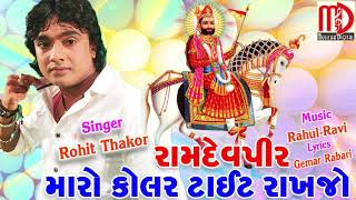 Ramdevpir Maro Kolar Tight Rakhjo | Rohit Thakor 2018 | Latest New Song | Musicaa Digital