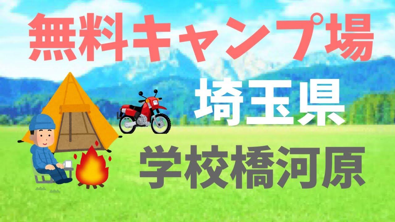 無料 埼玉 キャンプ 場