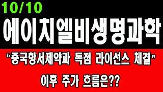 [주식] 에이치엘비생명과학 중국 항서제약과 독점 라이선스 계약체결.
