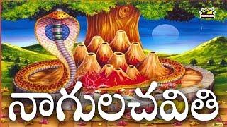 Nagulachavithi || Telugu Devotional Song || Special Nagula chavithi song || Musichouse27