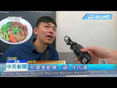 20190209中天新聞 「韓流」跨海!央視找「龍介仙」帶路嚐美食