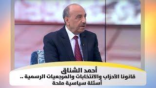 أحمد الشناق - قانونا الأحزاب والانتخابات والمرجعيات الرسمية .. أسئلة سياسية ملحة