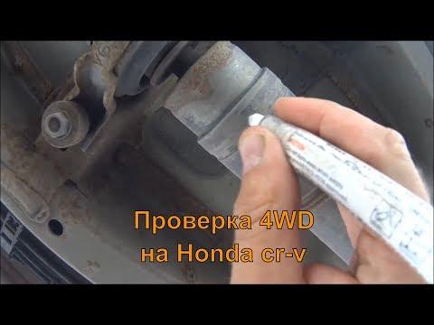 Как правильно проверить полный привод на Honda Cr-v 1998-2006