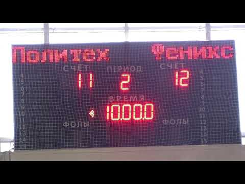 Политех-Байкал – Феникс 23.11.2019