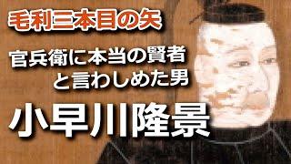 小早川隆景…あの軍師官兵衛に『本当の賢者』と言わしめた男