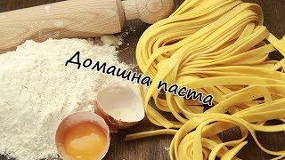 Домашна паста - как да си приготвим? (епизод 29)