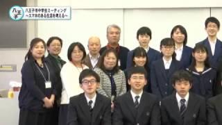 第一回八王子市中学生ミーティング(2016年1月)