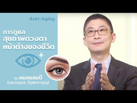การดูแล สุขภาพดวงตา หน้าต่างของชีวิต by หมอแอมป์ (Sub Thai, English)