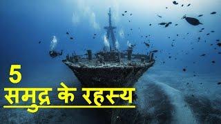 [In Hindi] Mystery of Ocean!! समुद्र का रहस्य !
