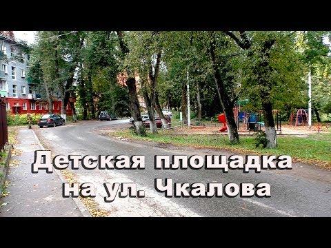 Детская площадка на ул. Чкалова