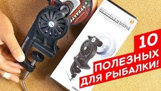 10 ПОЛЕЗНЫХ ВЕЩЕЙ ДЛЯ РЫБАЛКИ С ALIEXPRE...