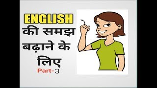 How to learn English faster & better? English Part-3 || LAR101 ||