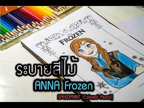 สอนวิธีการระบายสีไม้ เจ้าหญิงแอนนา โฟรสเซน | PRINCESS ANNA from Frozen SPEEDPAINT Colored Pencil