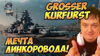 World of Warships Grosser Kurfurst - мечта линкоровода! Гроссер Курфюрст