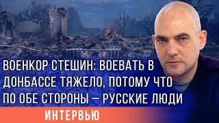 Военкор Дмитрий Стешин об ожиданиях от РФ в Донбассе, боевом духе украинской армии и ополченцев