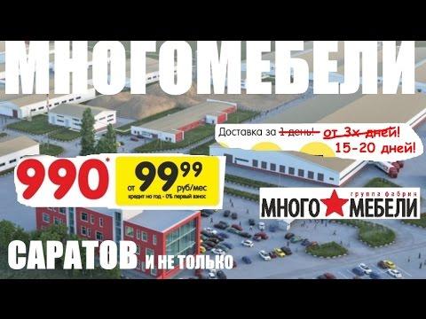 """Вся правда о """"МНОГО МЕБЕЛИ"""". Маркетинг 99%."""