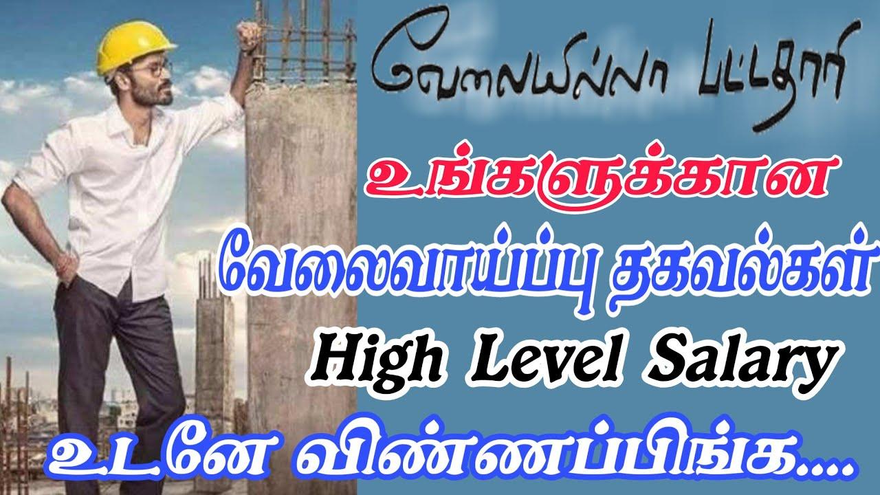 Engineer Jobs 2020 | Diploma Jobs, B.E Jobs | Private Jobs 2020 | Tamil | tamilnadujobs2020 | tnjobs