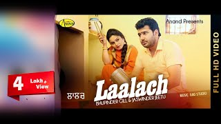 Laalach II Bhupinder Gill II Jaswinder Jeetu II Anand Music II New Punjabi Song 2016