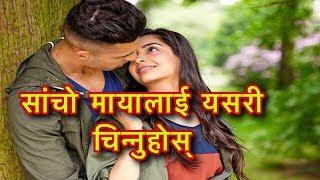 सांचो मायालाई यसरी चिन्नुहोस् ।। Easy Way To Find True Love l Love Tips l Love Guru