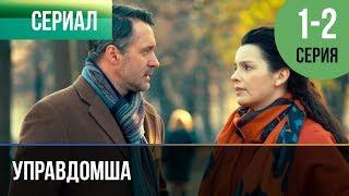 ▶️ Управдомша 1 и 2 серия - Мелодрама 2019 | Русские мелодрамы