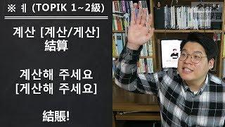 韓語單字 - 有母音ㅖ的單字(TOPIK 1~2級)_金胖東 韓文/韓語學習