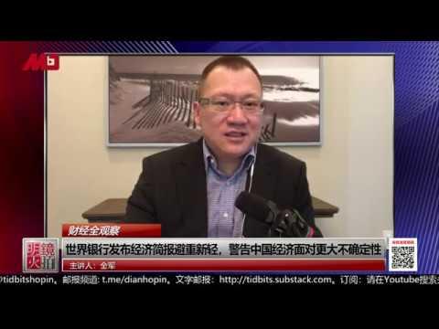 财经全观察 | 警告中国经济面对更大不确定性,世界银行发布经济简报避重新轻(全军:20190710 第225期)