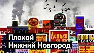 Плохой Нижний Новгород