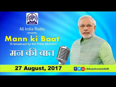 Mann Ki Baat-27 August 2017 : PM Shri Narendra Modi shares his thoughts with the  nation.